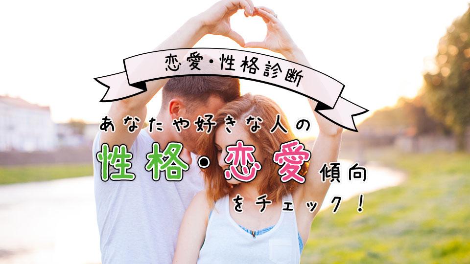 【恋愛・性格診断】あなたや好きな人の性格・恋愛傾向をチェック!