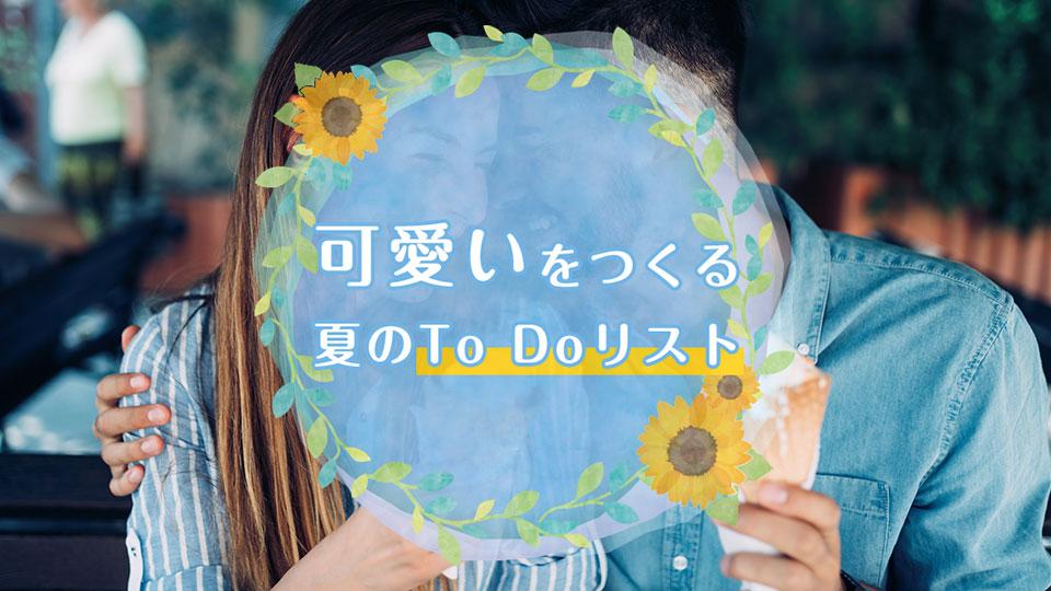 可愛いをつくる夏のTo Doリスト